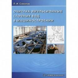 Очистка эмульсионных сточных вод в машиностроении