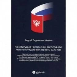 Конституция Российской Федерации: итоги конституционной реформы 2020 года