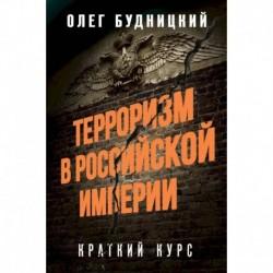 Терроризм в Российской Империи. Краткий курс