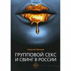 Групповой секс и свинг в России