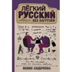 Лёгкий русский совсем без нагрузки