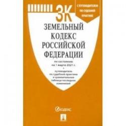 Земельный кодекс РФ по состоянию на 01.03.2021 с таблицей изменений и с путеводителем
