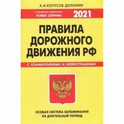ПДД. Особая система запоминания (с последними изменениями на 2021 год)
