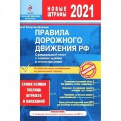 Правила дорожного движения РФ 2021. Самая полная таблица штрафов и наказаний