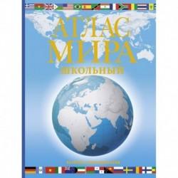 Атлас мира школьный. Обзорно-географический