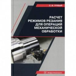 Расчет режимов резания для операций механической обработки