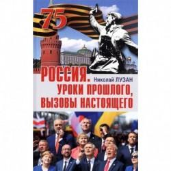 Россия. Уроки прошлого. Вызовы настоящего