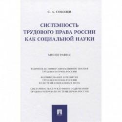 Системность трудового права России как социальной науки. Монография
