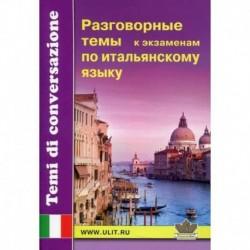 Разговорные темы к экзаменам по итальянскому языку
