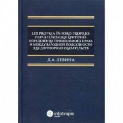 Lex propria in foro proprio: параллелизация критериев определения применимого права и международной подсудности для