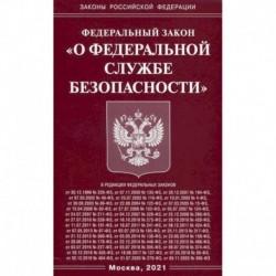 Федеральный закон 'О федеральной службе безопасности'