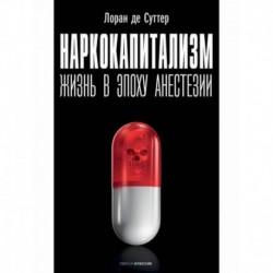 Наркокапитализм. Жизнь в эпоху анестезии