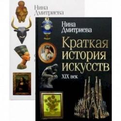 История мирового искусства