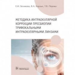 Методика интраокулярной коррекции пресбиопии трифокальными интраокулярными линзами