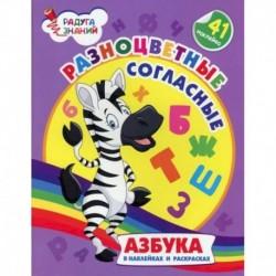 Разноцветные согласные: Азбука в наклейках и раскрасках