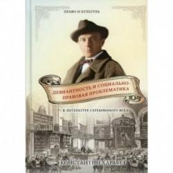 Девиантность и социально-правовая проблематика в литературе серебряного века