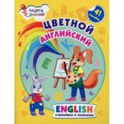Цветной английский. English в наклейках и раскрасках