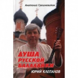 Душа русской балалайки