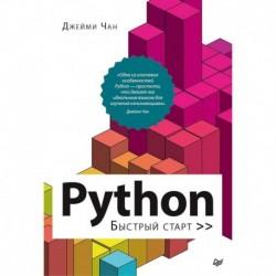 Python. Быстрый старт
