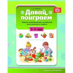 Давай поиграем. Развитие интеллектуальных способностей детей дошкольного возраста (3—4 года). ФГОС.