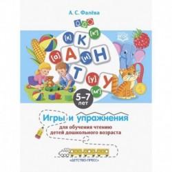 Игры и упражнения для обучения чтению детей дошкольного возраста. 5-7 лет. ФГОС