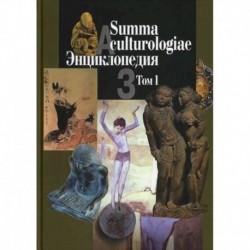 Summa culturologiae