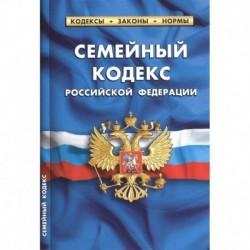 Семейный кодекс Российской Федерации по состоянию на 15 февраля 2021 г.