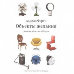 Объекты желаний.Дизайн и общество с 1750 года