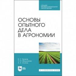 Основы опытного дела в агрономии. Учебное пособие для СПО