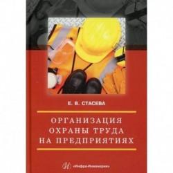Организация охраны труда на предприятиях