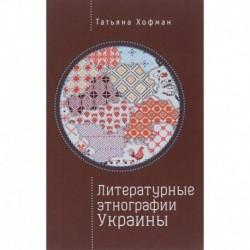 Литературные этнографии Украины