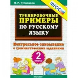 Русский язык. 2 класс. Тренировочные примеры. Контрольное списывание с грамматическими заданиями ФГОС
