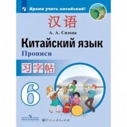 Китайский язык. 6 класс. Прописи. Учебное пособие