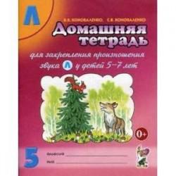 Домашняя тетрадь №5 для закрепления произношения звука 'Л' у детей 5 - 7 лет. Пособие для логопедов