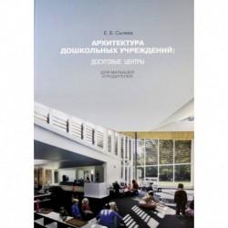 Архитектура дошкольных учреждений. Досуговые центры для малышей и родителей. Монография