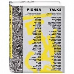 Pioner Talks. 30 разговоров сегодня о том, что ждет нас завтра