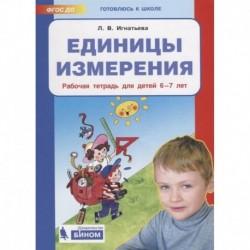 Единицы измерения. Рабочая тетрадь для детей 6-7 лет. ФГОС ДО