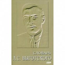 Словарь Л.С. Выготского