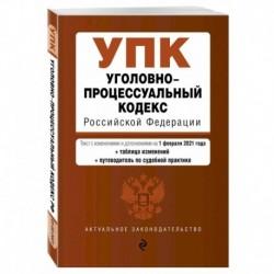 Уголовно-процессуальный кодекс Российской Федерации. Текст с изм. и доп. на 1 марта 2021