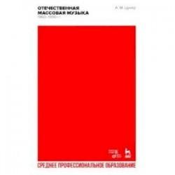 Отечественная массовая музыка. 1960–1990 гг. СПО