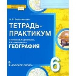 География 6кл Введение в географию Тетрадь-практ
