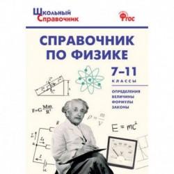 Справочник по физике. 7-11 классы. ФГОС