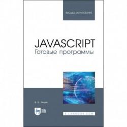 JavaScript. Готовые программы. Учебное пособие