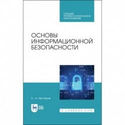 Основы информационной безопасности. СПО
