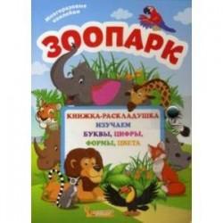 Зоопарк. Книжка-раскладушка с многоразовыми наклейками изучаем буквы, цифры, формы, цвета.