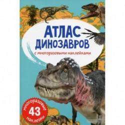 Атлас динозавров с многоразовыми наклейками