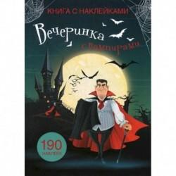 Книга с наклейками. Вечеринка с вампирами