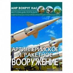 Мир вокруг нас. Артиллерийское и ракетное вооружение. Фотоэнциклопедия