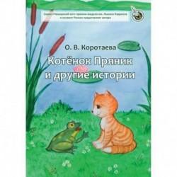 Котенок Пряник и другие истории