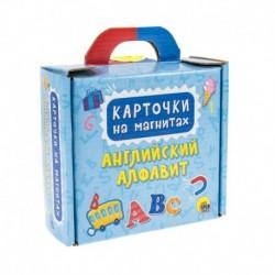 Карточки на магнитах. Английский алфавит